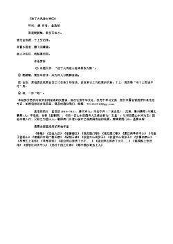 《送丁大凤进士举①》(唐.孟浩然)原文、翻译、注释及赏析