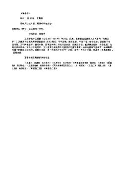 《青楼怨》(唐.王昌龄)原文、翻译、注释及赏析