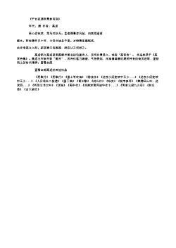 《平台夜遇李景参有别》(唐.高适)