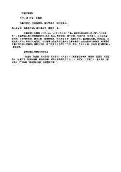 《段宥厅孤桐》_2(唐.王昌龄)原文、翻译、注释及赏析