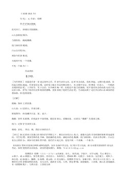 《双调·新水令》(唐.孟浩然)原文、翻译、注释及赏析