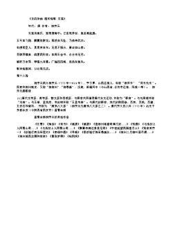 《乐府杂曲·鼓吹铙歌·东蛮》(唐.柳宗元)