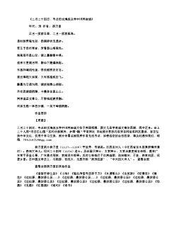 《二月二十四日,寺丞田文清叔及学中旧同舍诸》(南宋.杨万里)