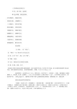 《书怀贻京邑同好①》(唐.孟浩然)原文、翻译、注释及赏析