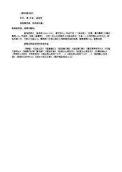 《醉后赠马四》(唐.孟浩然)原文、翻译、注释及赏析