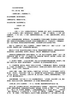 《左迁至蓝关侄孙湘》(唐.韩愈)