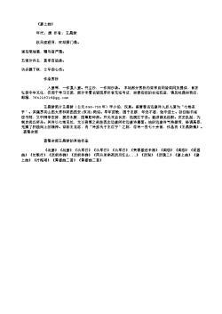 《塞上曲》_2(唐.王昌龄)原文、翻译、注释及赏析