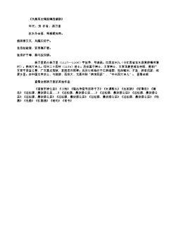 《次昌英主簿叔晴鹿望韵》(南宋.杨万里)