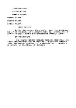 《岁除夜会乐城张少府宅》(唐.孟浩然)原文、翻译、注释及赏析