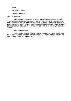 《秋日》(唐.王昌龄)原文、翻译、注释及赏析