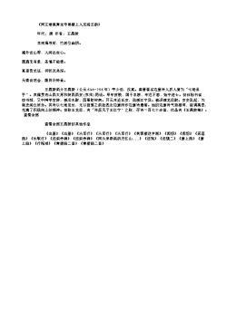 《同王维集青龙寺昙壁上人兄院五韵》(唐.王昌龄)原文、翻译、注释及赏析