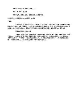 《宴荣二山池(一作宴荣山人池亭)?》(唐.孟浩然)原文、翻译、注释及赏析