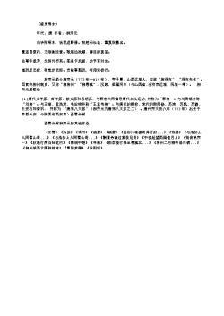 《植灵寿木》(唐.柳宗元)
