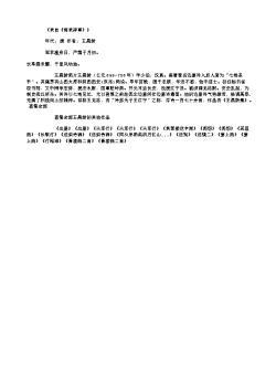 《录自《海录碎事》》(唐.王昌龄)原文、翻译、注释及赏析
