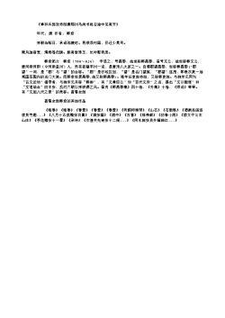 《奉和兵部张侍郎酬郓州马尚书祗召途中见寄开》(唐.韩愈)
