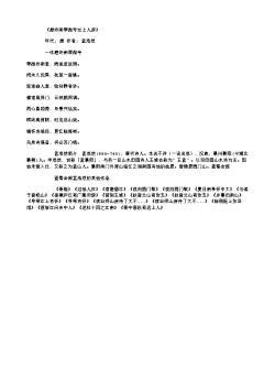 《题终南翠微寺空上人房》(唐.孟浩然)原文、翻译、注释及赏析
