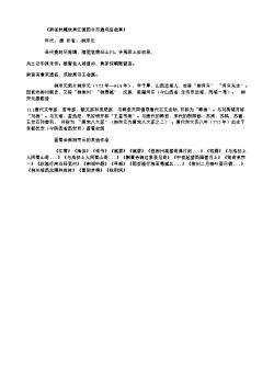 《南省转牒欲具江国图令尽通风俗故事》(唐.柳宗元)