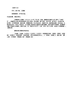 《送李十五》(唐.王昌龄)原文、翻译、注释及赏析