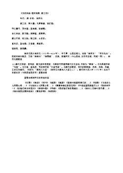 《乐府杂曲·鼓吹铙歌·兽之穷》(唐.柳宗元)