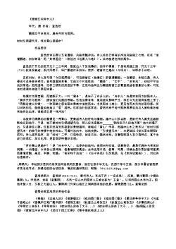 《渡浙江问舟中人》(唐.孟浩然)原文、翻译、注释及赏析