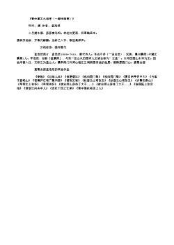 《春中喜王九相寻(一题作晚春)》(唐.孟浩然)原文、翻译、注释及赏析