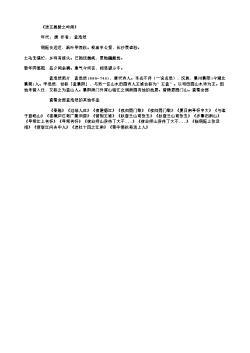 《送王昌龄之岭南》_2(唐.孟浩然)原文、翻译、注释及赏析