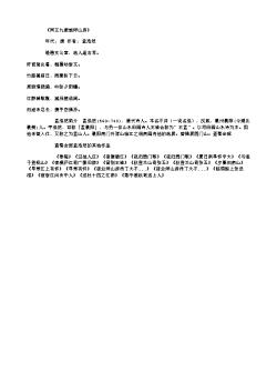 《同王九题就师山房》(唐.孟浩然)原文、翻译、注释及赏析