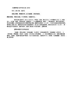 《秋晨同淄川毛司马秋九咏·秋风》(唐.骆宾王)