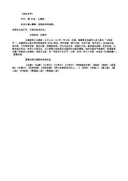 《送狄宗亨》(唐.王昌龄)原文、翻译、注释及赏析