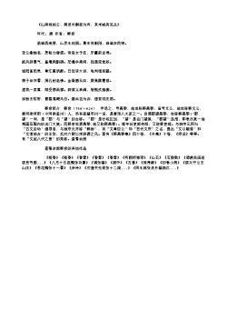 《山南郑相公、樊员外酬答为诗,其末咸有见及》(唐.韩愈)
