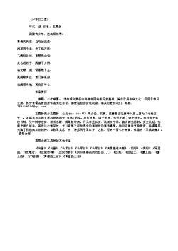 《少年行二首》(唐.王昌龄)原文、翻译、注释及赏析
