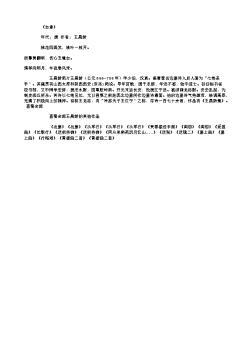 《古意》(唐.王昌龄)原文、翻译、注释及赏析