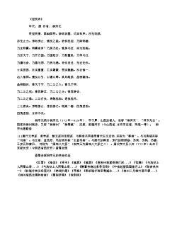 《视民诗》(唐.柳宗元)