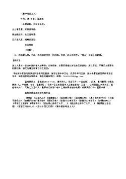 《秦中寄远上人》(唐.孟浩然)原文、翻译、注释及赏析