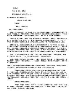 《送魏二》(唐.王昌龄)原文、翻译、注释及赏析