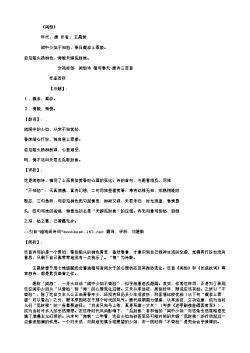 《闺怨》(唐.王昌龄)原文、翻译、注释及赏析