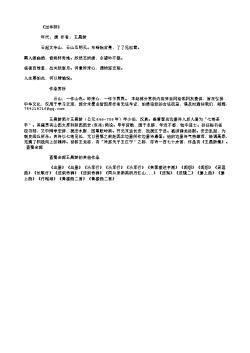 《过华阴》(唐.王昌龄)原文、翻译、注释及赏析