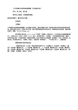 《大司成颜几圣率同舍招游裴园,泛舟绕孤山赏》_7(南宋.杨万里)