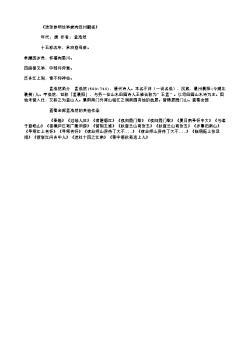 《送张参明经举兼向泾州觐省》(唐.孟浩然)原文、翻译、注释及赏析