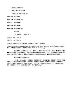 《白云先生迥见访①》(唐.孟浩然)原文、翻译、注释及赏析