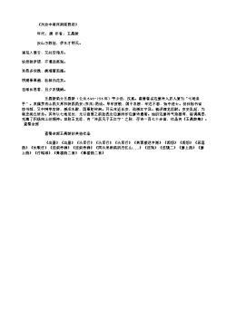《次汝中寄河南陈赞府》(唐.王昌龄)原文、翻译、注释及赏析