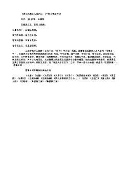 《送东林廉上人归庐山 [一作刘慎虚诗]》(唐.王昌龄)原文、翻译、注释及赏析