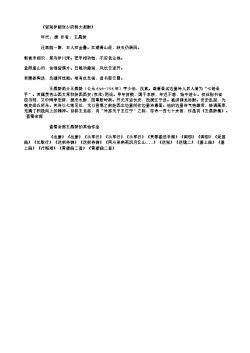 《留别伊阙张少府郭大都尉》(唐.王昌龄)原文、翻译、注释及赏析