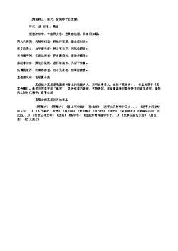 《酬别薛三、蔡大,留简韩十四主簿》(唐.高适)