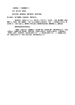 《夜渡湘水(一作崔国辅诗)》(唐.孟浩然)原文、翻译、注释及赏析