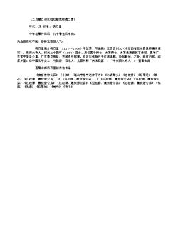 《二月望日劝农既归散策郡圃二首》_2(南宋.杨万里)