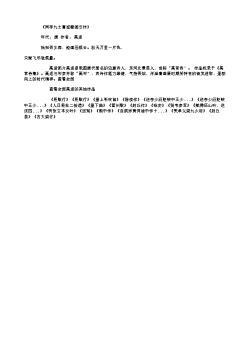 《同李九士曹观壁画云作》(唐.高适)