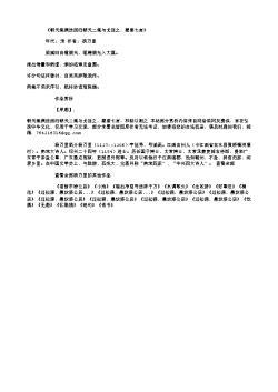 《朝天集偶送西归朝天二集与尤延之,蒙惠七言》(南宋.杨万里)