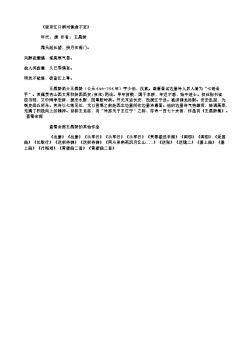 《宿京江口期刘慎虚不至》(唐.王昌龄)原文、翻译、注释及赏析