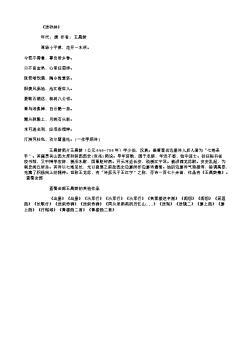 《送乔林》(唐.王昌龄)原文、翻译、注释及赏析